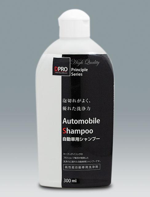 D-PRO Automobile Shampoo 高性能洗車用シャンプー